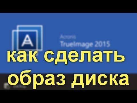 О Т В Ё Р Т К А : канал домашнего мастера: Как создать образ Windows  при помощи программы АК...