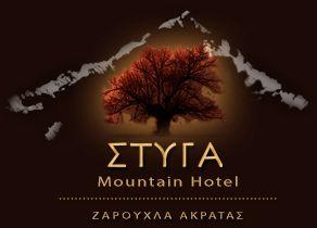 ΣΤΥΓΑ -- Mountain Resort