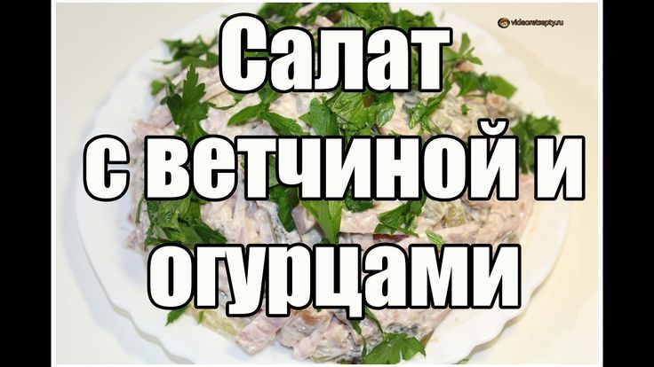 Салат с ветчиной и огурцами / Ham salad | Видео Рецепт