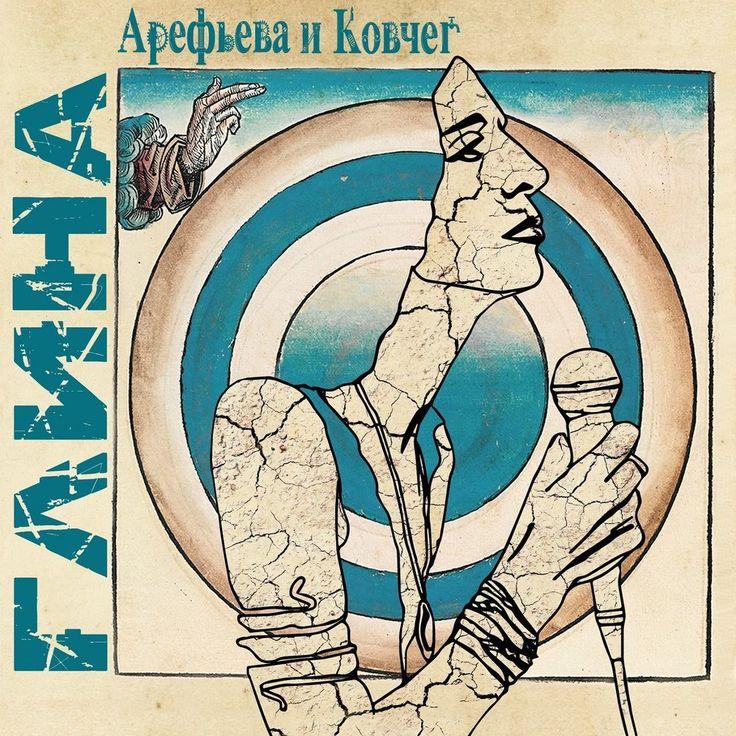 Арефева и Ковчег - Глина (2016)
