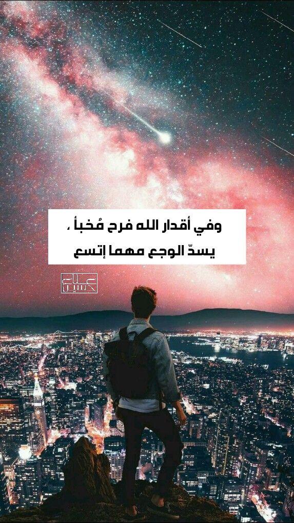 وفي أقدار الله فرح م خبأ يسد الوجع مهما إتسع Like