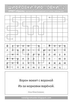 ШИФРОВКИ-РИФМОВКИ - 2 :: Игры, в которые играют дети и Я