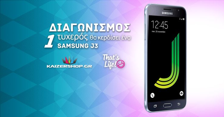 Super+Διαγωνισμός:+Κέρδισε+το+Samsung+Galaxy+J3+smartphone,+προσφορά+του+Kaizershop.gr