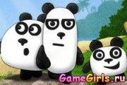 Первая часть интересной и занимательной онлайн игры - Три панды. В ней вы познакомитесь с героями игры, поучаствуете в их приключениях и увидите не мало удивительных мест. Играйте вместе с пандами.