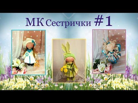 МК Сестрички. часть 1.