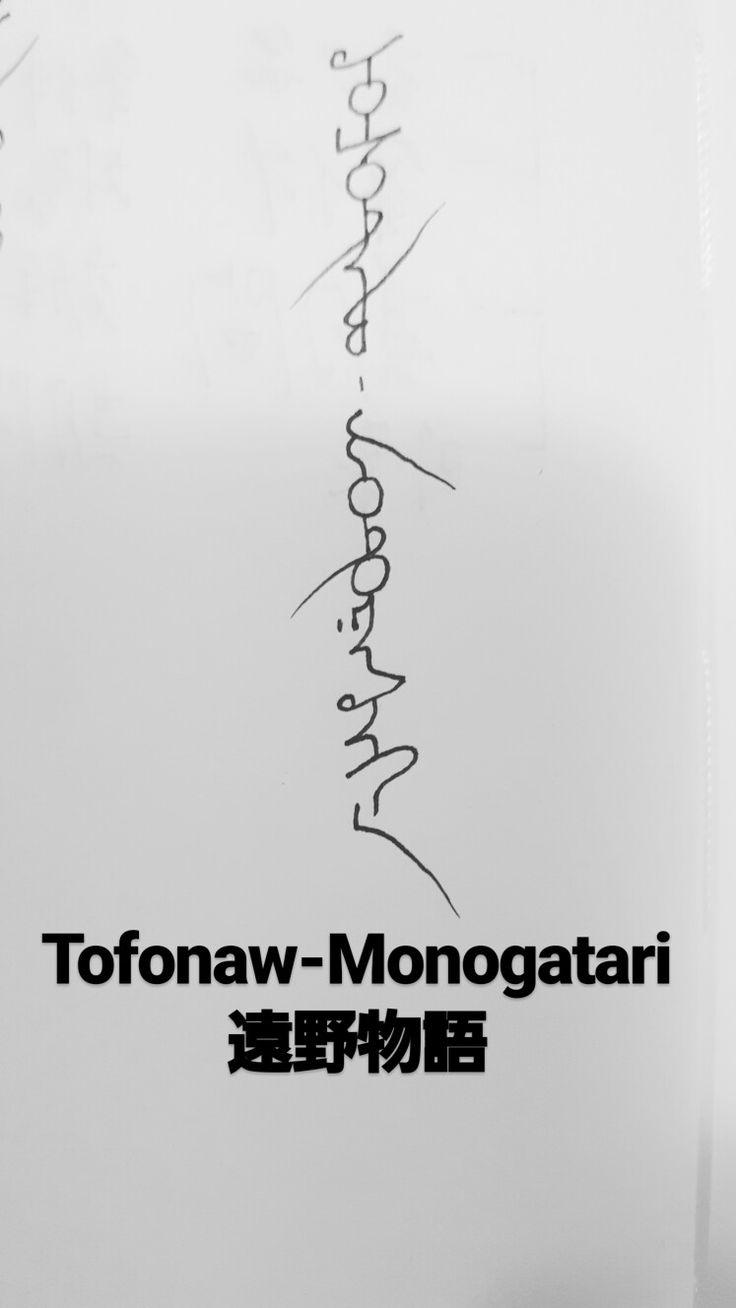 tofonaw-monogatari