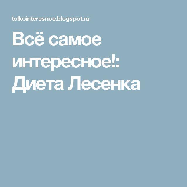 Всё самое интересное!: Диета Лесенка