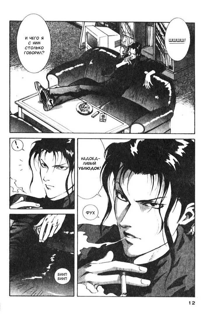 Чтение манги Белый Дракон 1 - 1 - самые свежие переводы. Read manga online! - ReadManga.me