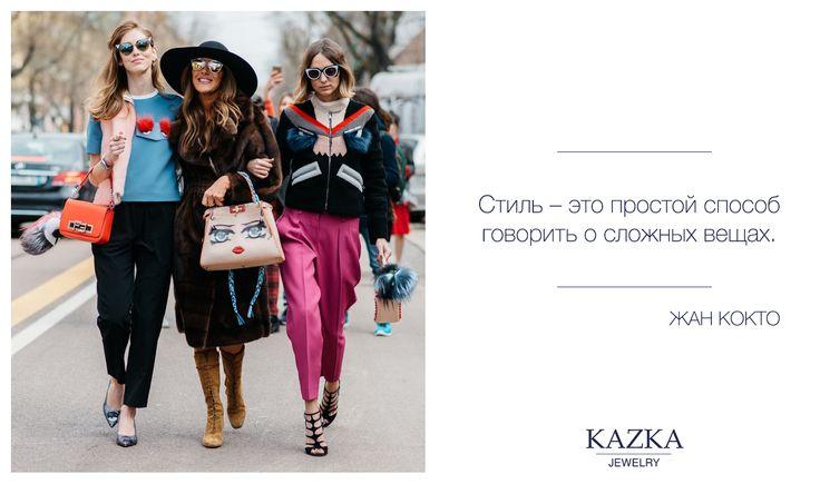 #kazkajewelry #цитаты_kazkajewelry #цитаты #стиль #мода