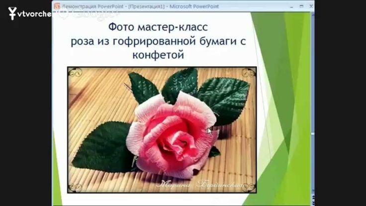 Мастер-класс Роза с конфеткой разной степени роспуска