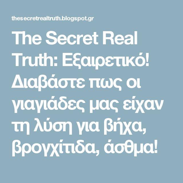 The Secret Real Truth: Εξαιρετικό! Διαβάστε πως οι γιαγιάδες μας είχαν τη λύση για βήχα, βρογχίτιδα, άσθμα!
