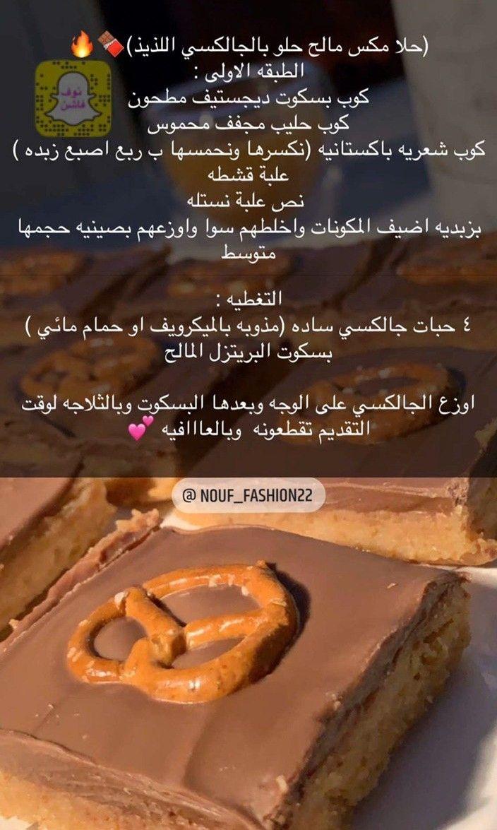 حلى الجالكسي Sweets Recipes Food Receipes Recipes