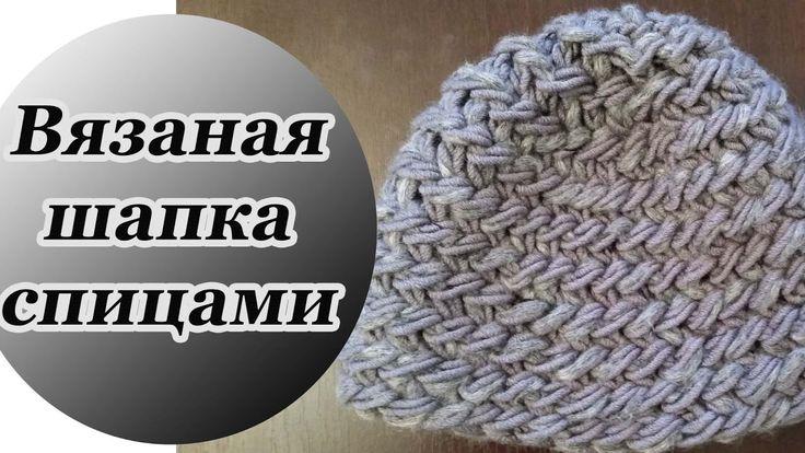 Вязаная шапка. Шапка вязаная на спицах
