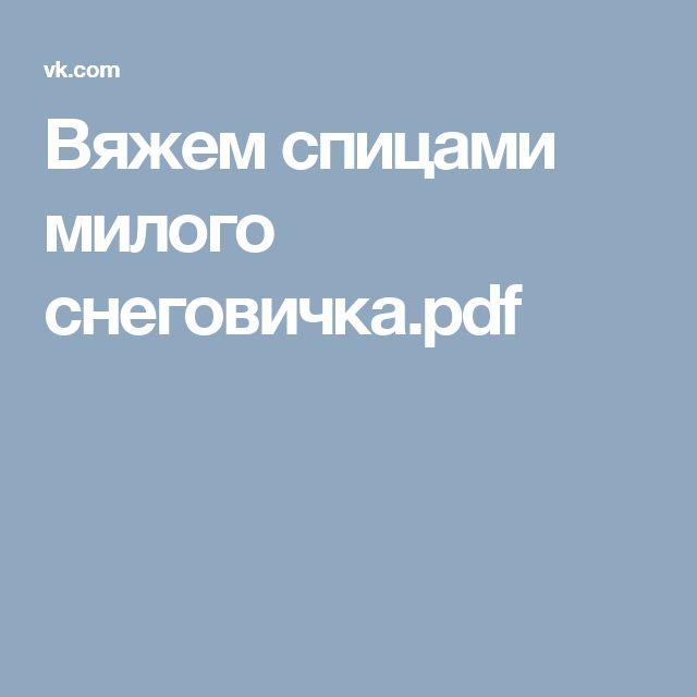 Вяжем спицами милого снеговичка.pdf