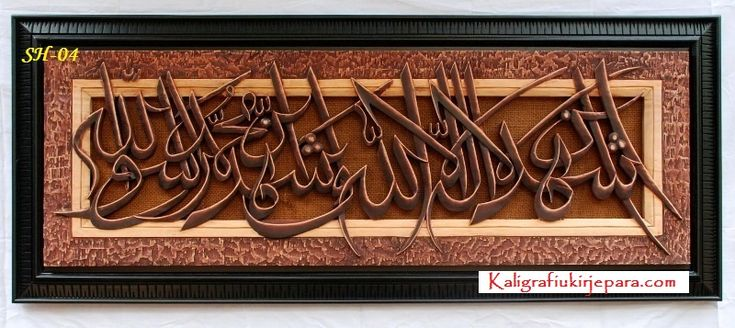 Kaligrafi Ukir Syahadat Jati Jepara