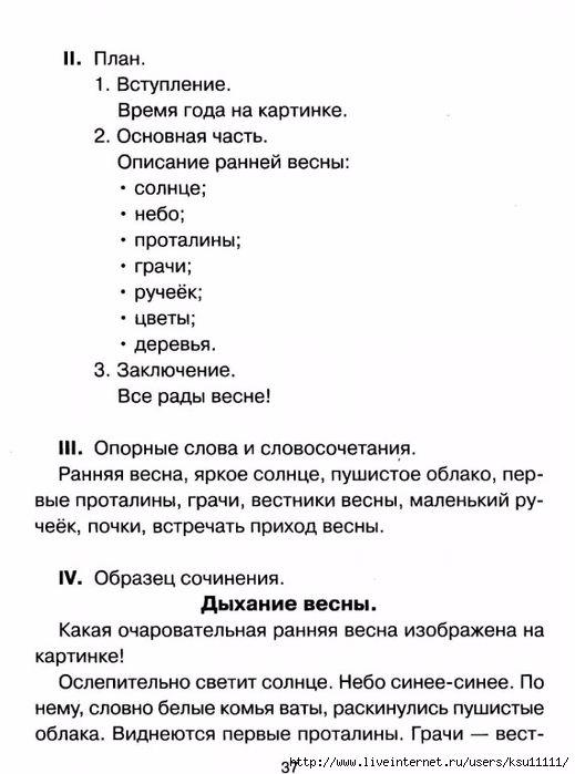 chistyakova_o_v_sostavlyaem_rasskaz_po_kartinke.page34 (519x700, 163Kb)