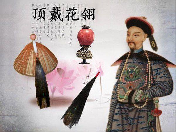 顶子花翎 Qing dynasty