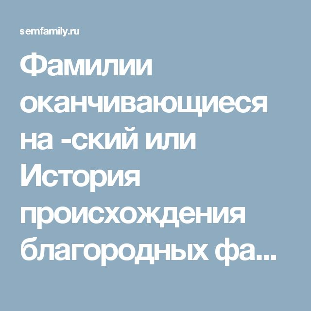 Фамилия Российскогопевца На М