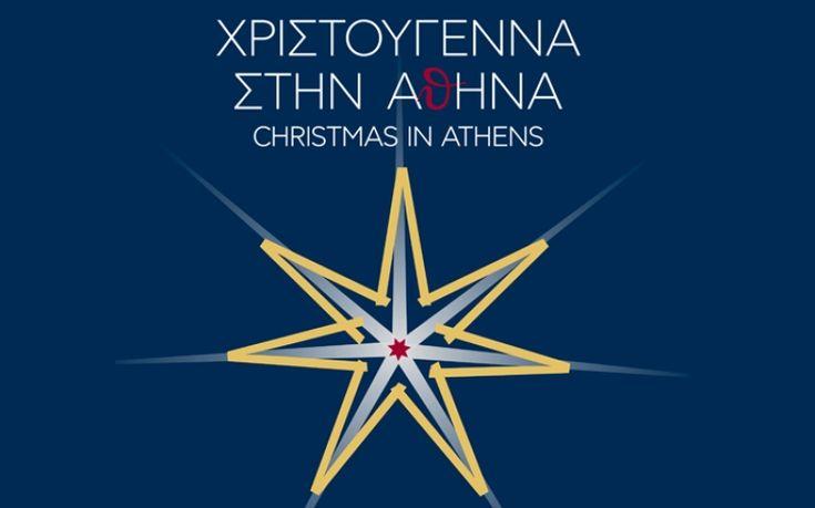 Χριστούγεννα στην Αθήνα. Όλο το πρόγραμμα των εορταστικών εκδηλώσεων!