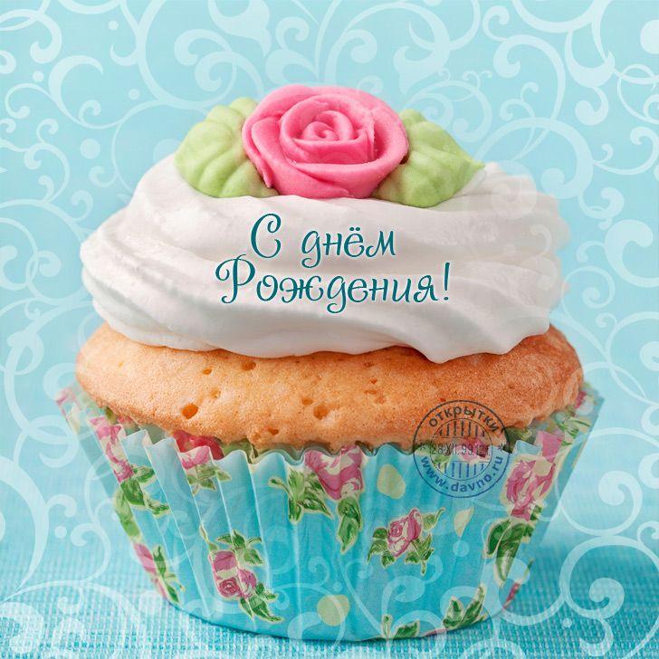 Картинки, открытка с днем рождения пирожное