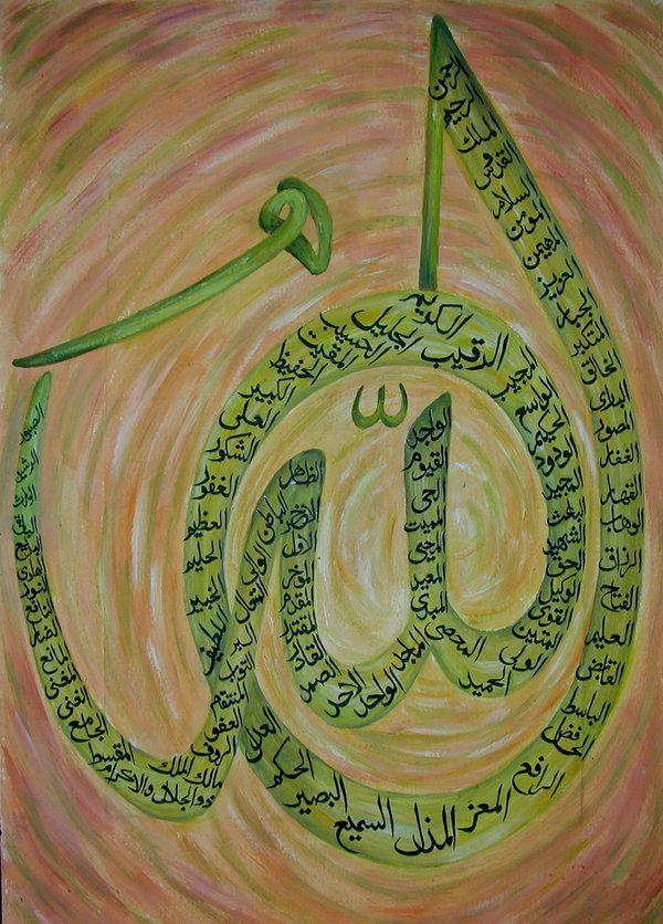 Asma Ul Husna Arabic calligraphy