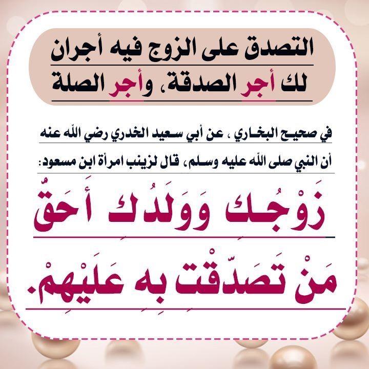 Pin By الأثر الجميل On أحاديث نبوية Islam Facts Islamic Quotes Quran Quran Quotes Love