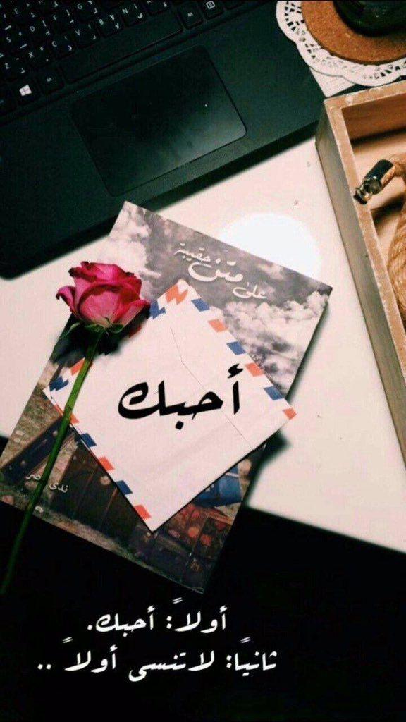 احب حبك واحب قلبك صباحك وردة حمراء بيد مشتـاق لمحك وجاك بالأشـواق مهديهـا Calligraphy Quotes Love Love Husband Quotes Morning Love Quotes