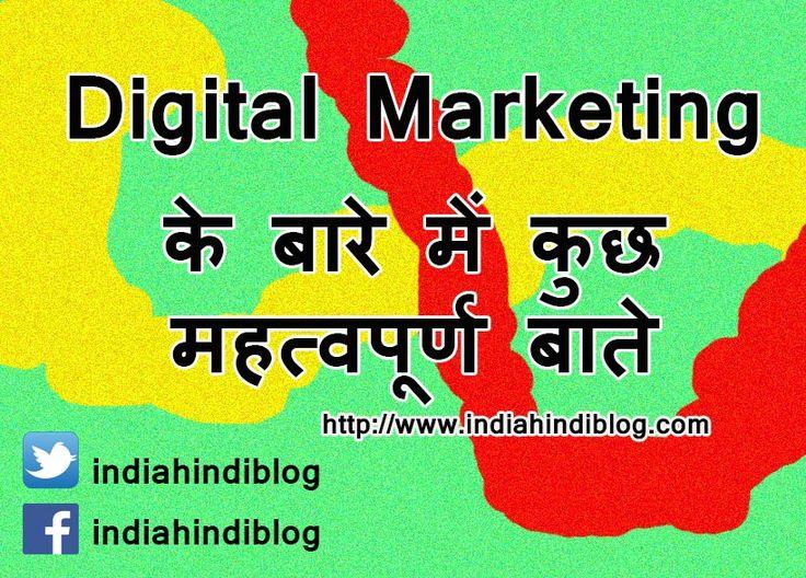Digital Marketing Information in Hindi - डिजिटल मार्केटिंग
