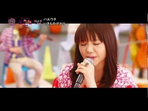 Haru Uta - Ikimono Gakari