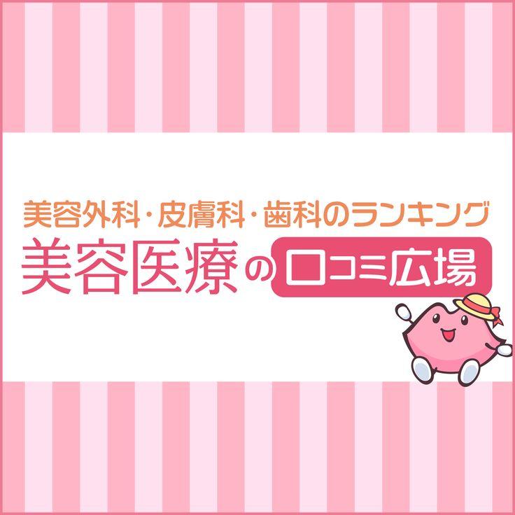 ソノクリニック大阪梅田院のフォトRF(シミ治療(シミ取り)・肝斑・毛穴治療)の口コミ、評判、満足度集計、詳しい体験談レポートを掲載しています。