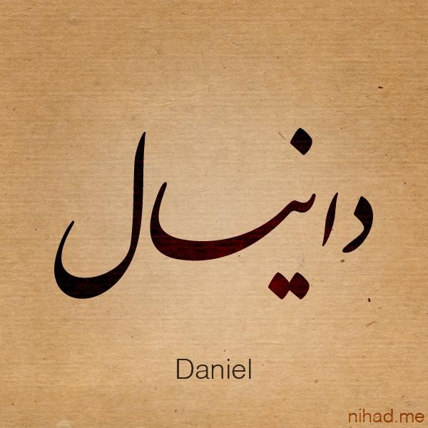 Daniel name Arabic Calligraphy design Nastaleeq style