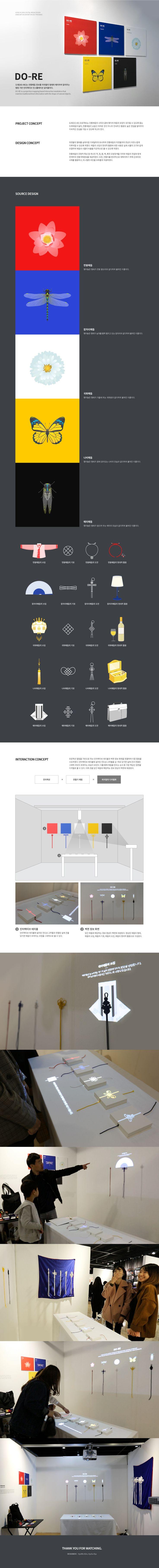 HyeSu Ryu, HyeMin Kim | DORE | Digital Media Design project Class 2017 | Major in Digital Media Design │#hicoda│hicoda.hongik.ac.kr