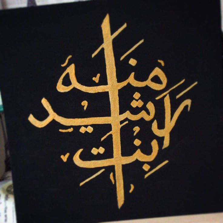 Name Frame_ Art by Aaminah Moosa