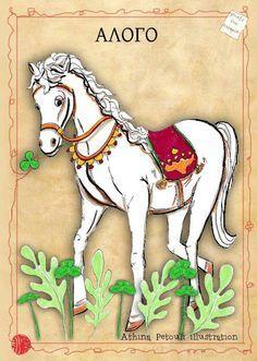 Ένα κείμενο, μία εικόνα: «Φτιάξε ένα παραμύθι»: καρτέλα ενδέκατη (άλογο)
