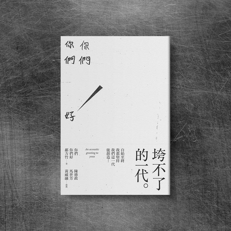 两本书的设计 设计:王志弘-chenjingliang