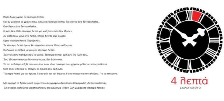 Με επιτυχία πραγματοποιήθηκε η επίσημη παρουσίαση του εκδοτικού οίκου «Εκδόσεις Μολύβι» και του βιβλίου με τίτλο «4 λεπτά», από τη συγγραφέα Νατάσσα Καραμανλή. Πρόκειται για ένα συλλογικό έργο, βασισμένο στο ομώνυμο blog της συγγραφέως, «4 λεπτ...