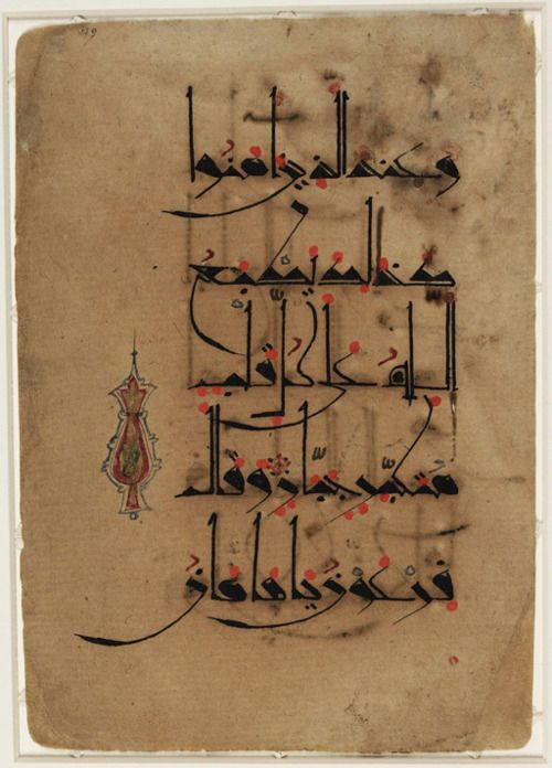 11th-12th centuries. . Eastern Kufic script. Courtesy of the Library of Congress, African and Middle Eastern Division