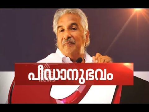 Santhosh Madhavan's land:Controversial order Oommen chandy Government  Asianet News Hour 23 Mar 2016 - YouTube