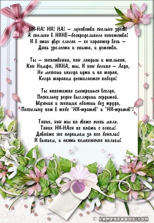 Открытки с днем рождения женщине красивые по именам нина ивановна, обижаюсь
