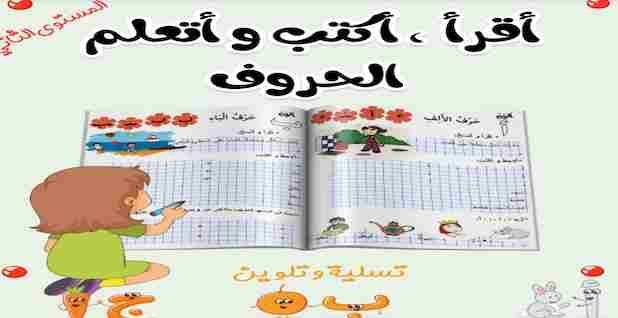 كراسة اقرأ واكتب وتعلم الحروف المستوى الثاني من مرحلة رياض الأطفال Bullet Journal Journal