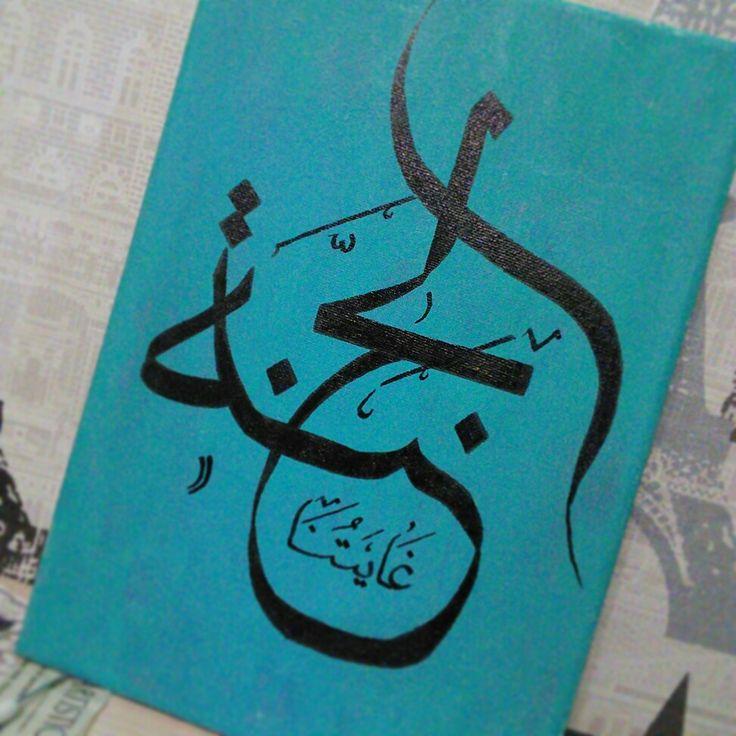 Jannah is our goal_ Art by Aaminah Moosa