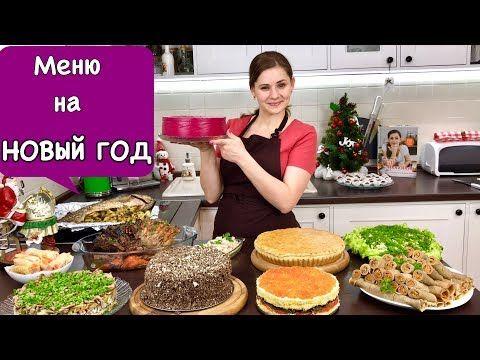 Меню на Новый Год, Всем Гостям Понравится | New Year's Eve Dinner Menu | Ольга Матвей - YouTube