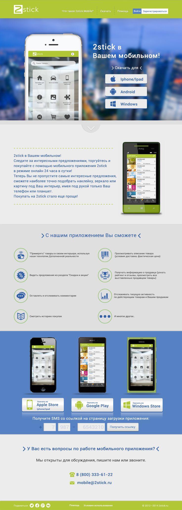 2stick mobile app landing page - http://artzoomi.com/