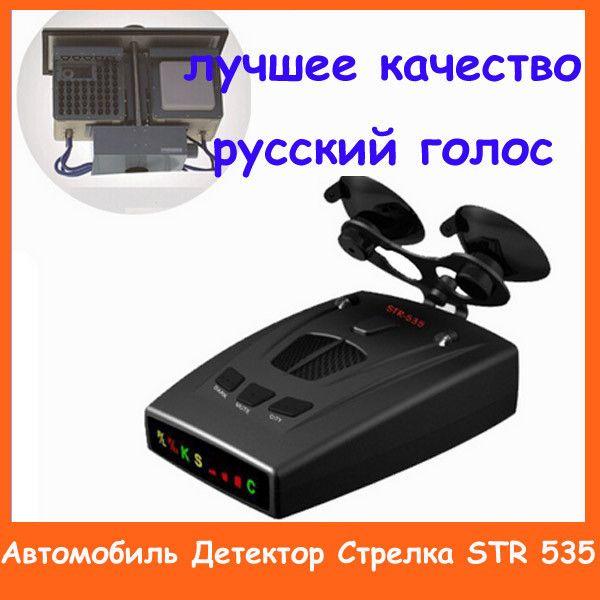 2015 Baru Mobil Detector Anti Polisi Radar Strelka Radar Detector 16 Band Mobil Laser Detector Untuk Rusia STR535 mobil-detektor