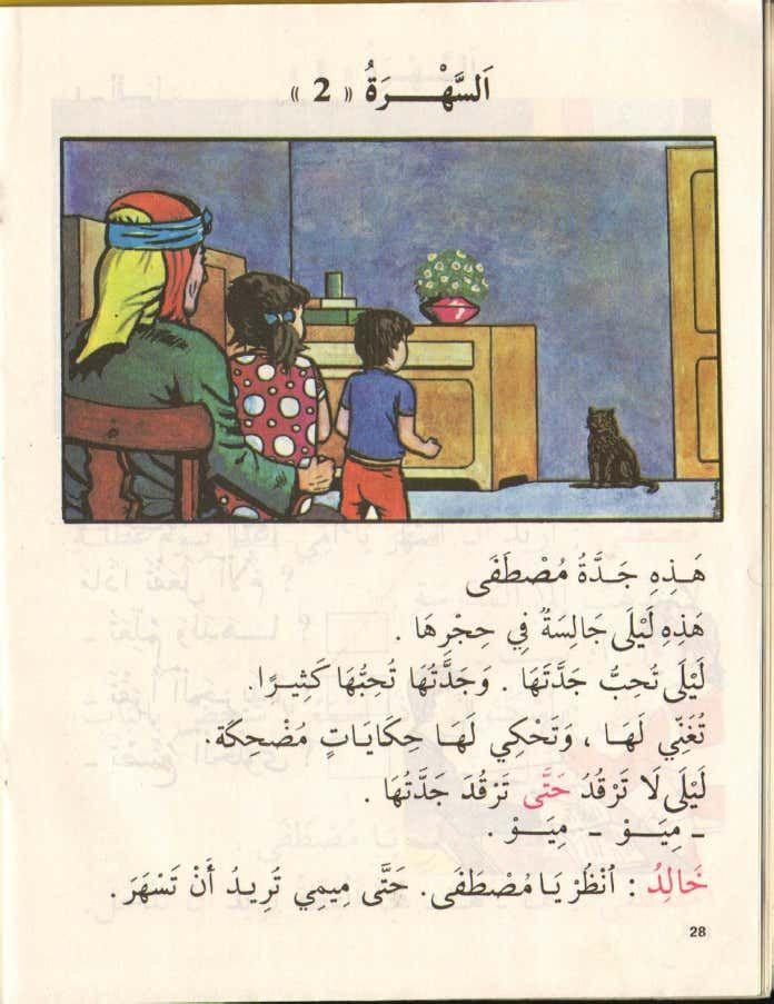 كتاب القراءة السنة اولى اساسي قديم اقرأ الجزء الثاني الجزائر Learn Arabic Language Arabic Language Learning Arabic
