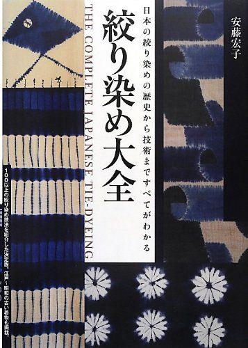 Amazon.co.jp: 絞り染め大全―日本の絞り染めの歴史から技術まですべてがわかる: 安藤 宏子: 本