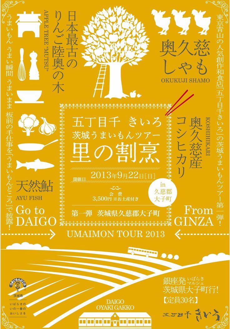 五丁目千きいろ 東京発 茨城うまいもんツアー 「里の割烹」 | Peatix