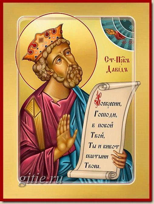 King David the Prophet