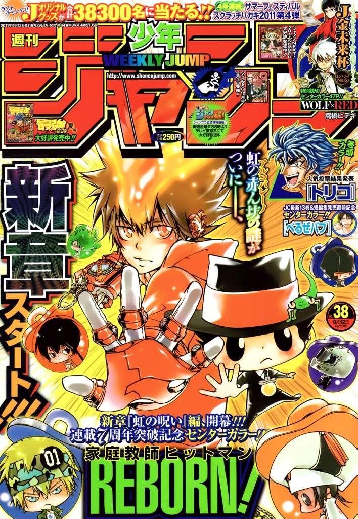 Shonen Jump Covers ジャンプ 表紙, 少年ジャンプ, 表紙