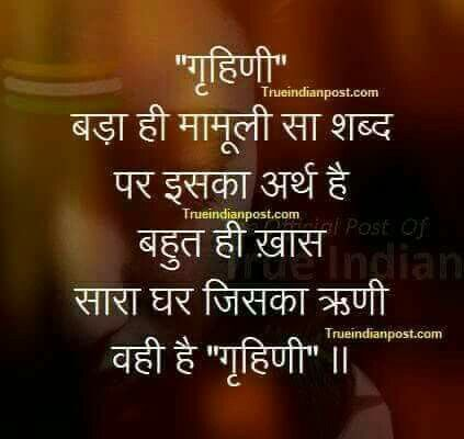 Women Quotes Images In Hindi